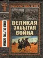 Книга Великая забытая война