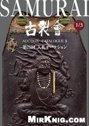 Книга Samurai [KOGIRE-KAI II 1/3]