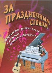 Книга За праздничным столом. Популярные русские песни и романсы с нотами и аккордами