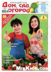 Журнал Круглый год: дом, сад, огород №25 2013