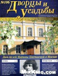 Журнал Дворцы и усадьбы № 106 - Дом-музей Марины Цветаевой в Москве