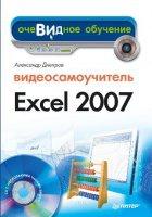 Видеосамоучитель Excel 2007 файла: iso 346Мб
