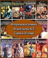 Книга Исторические романы издательства АСТ. Серия в 18 томах (2005 – 2007) FB2, RTF fb2, rtf 139Мб