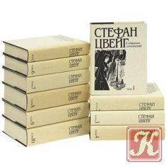 Книга Книга Цвейг С. Собрание сочинений