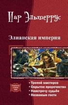 Книга Элианская империя. Тетралогия