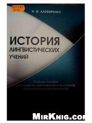 Книга История лингвистических учений