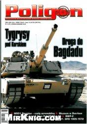 Книга Poligon №6, 2010