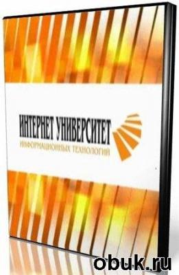 Книга Основы операционных систем (2009) WEBrip