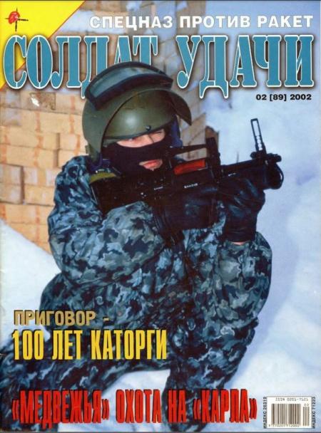 Подшивка журналов: Солдат удачи №№81-89 [2001-2002]