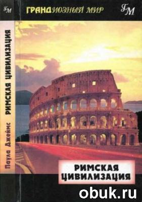 Книга Паула Джеймс - Римская цивилизация