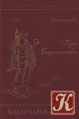 Аудиокнига Книга Вступая на путь Бодхисаттвы. Бодхичарья-Аватара - Аудио
