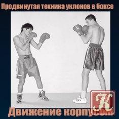 Книга Продвинутая техника уклонов в боксе. Движение корпусом