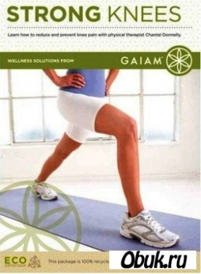 Gaiam - Strong Knees / Укрепление коленей
