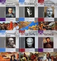 Книга Великие исторические персоны в 18 томах djvu, pdf 305,61Мб