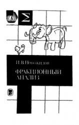 Книга Фракционный анализ