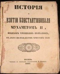 Книга История о взятии Константинополя Мухаметом II, осьмым турецким султаном, в лето по Рождестве Христове 1453