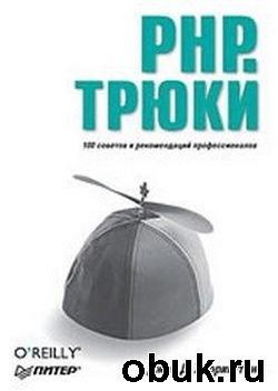 Книга PHP. Трюки + файлы