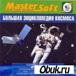 Книга Большая энциклопедия космоса