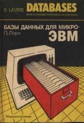 Книга Базы данных для микроЭВМ