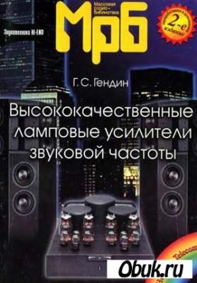 Журнал Высококачественные ламповые усилители звуковой частоты