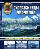 Книга Суперэсминцы Черчилля. Самые боевые корабли Королевского флота