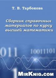 Книга Сборник справочных материалов по курсу высшей математики