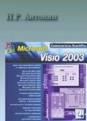 Книга Microsoft Visio 2003 (самоучитель)