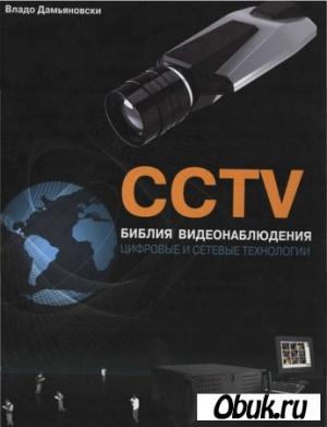 Книга CCTV. Библия видеонаблюдения. Цифровые и сетевые технологии