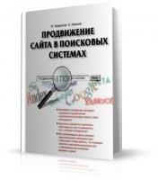 Книга И. Ашманов, А. Иванов - Продвижение сайта в поисковых системах pdf