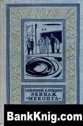 Книга Экипаж «Меконга» djvu 5,8Мб