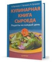 Кулинарная книга сыроеда. Рецепты на каждый день pdf 16Мб