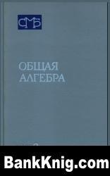 Книга Общая алгебра. Т.2 pdf 20,09Мб