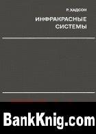 Книга Инфракрасные системы djvu 11,7Мб