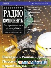 Журнал Радиокомпоненты №2 (апрель-июль 2012).