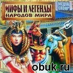 Журнал Мифы и легенды народов мира
