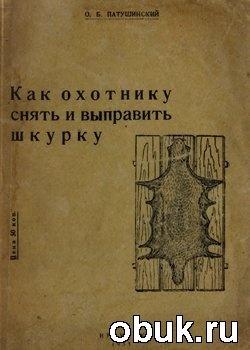 Книга Как охотнику снять и выправить шкурку