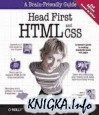 Книга Head First HTML and CSS