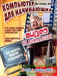 Журнал Компьютер для начинающих №12 (декабрь 2012).