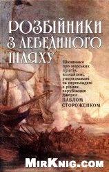 Книга Розбійники з лебединого шляху: Цікавинки про морських піратів, віднайдені, упорядковані та перекладені з різних зарубіжних джерел П. Стороженком