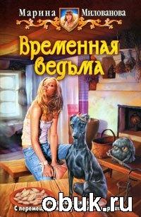 Книга Марина Милованова. Временная ведьма