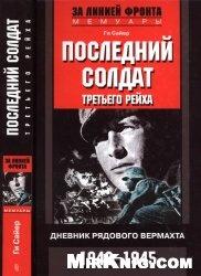 Книга Последний солдат Третьего рейха. Дневник рядового вермахта. 1942-1945 гг.