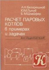 Книга Расчет паровых котлов в примерах и задачах