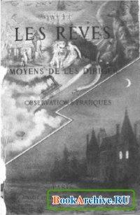 Книга Сновидения и способы ими управлять. Практические наблюдения.