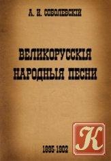 Книга Великорусскія народныя песни (7 томов из 7)