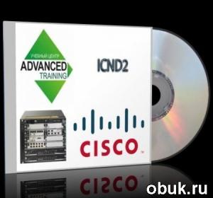 Книга ICND2. Работа с Cisco (обучающее видео)