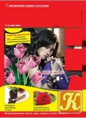 Книга Любимые цветы №5 2010