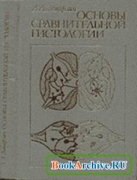 Книга Основы сравнительной гистологии.
