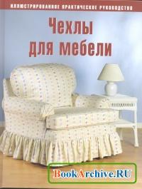 Чехлы для мебели.