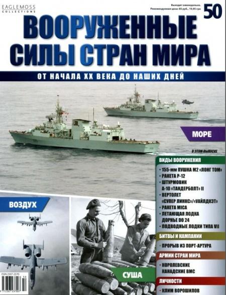 Книга Журнал: Вооруженные силы стран мира №49 (2014)