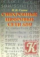 Книга Синхронные цифровые сети SDH